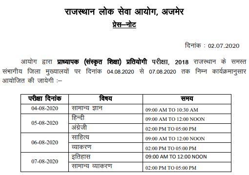 image : RPSC School Lecturer (Sanskrit) Exam 2018 Schedule August 2020 @ TeachMatters