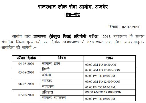 image : RPSC School Lecturer (Sanskrit) Exam 2018 Schedule August 2020 @ TeachMatters