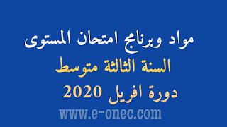 برنامج و مواد اجراء امتحان المستوى 2020 الثالثة  متوسط