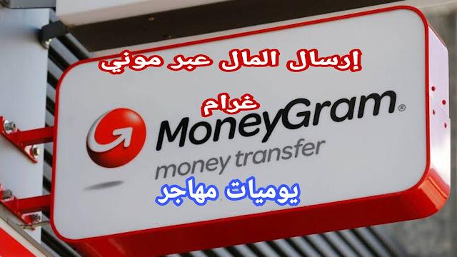 إرسال المال للخارج