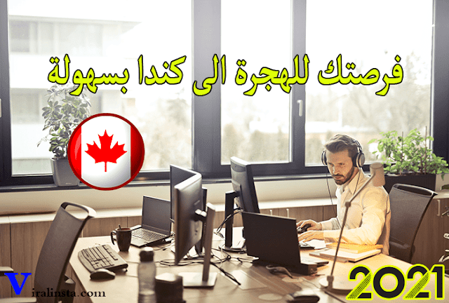 Best canada immigration customer service 2021