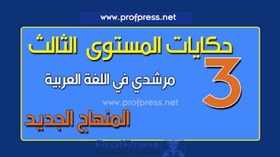 جميع حكايات مرشدي في اللغة العربية للمستوى الثالث إبتدائي المنهاج الجديد