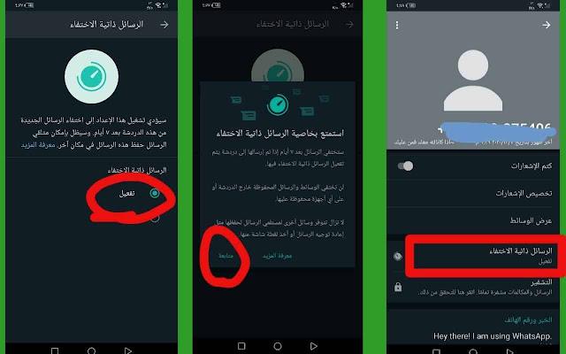 واتساب: طريقة إرسال الرسائل المؤقتة