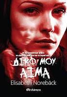 https://www.culture21century.gr/2019/11/diko-moy-aima-ths-elisabeth-noreback-book-review.html