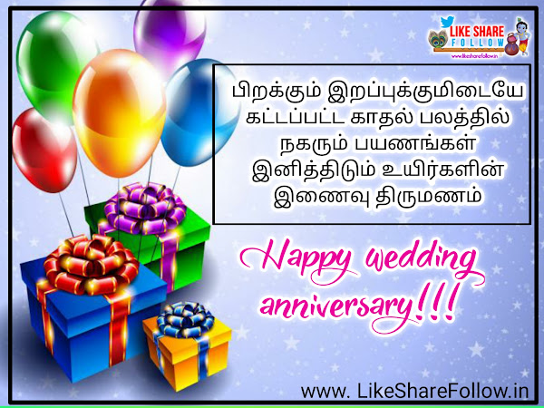 beautiful marriage day wishes for friend in tamil font