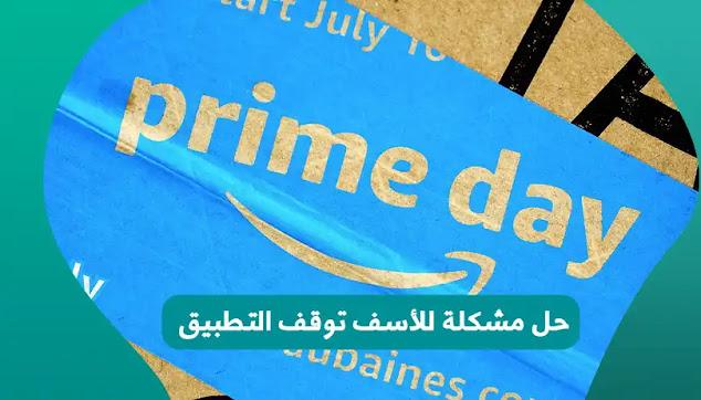 كيفية إلغاء اشتراكك في أمازون برايم Amazon Prime