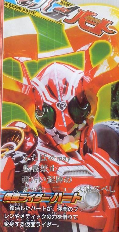 Kamen Rider Drive - Page 8 - Junk Guild