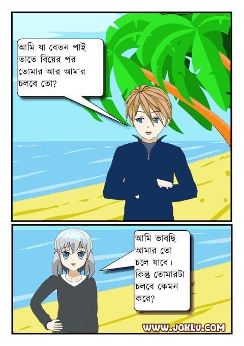 Salary Bengali joke