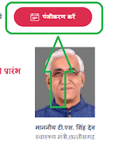 CG Teeka Portal | CG Teeka Online Portal - Registration/Eligibility Criteria for Vaccination @cgteeka.cgstate.gov.in | CG Teeka App | CG Tika Portal