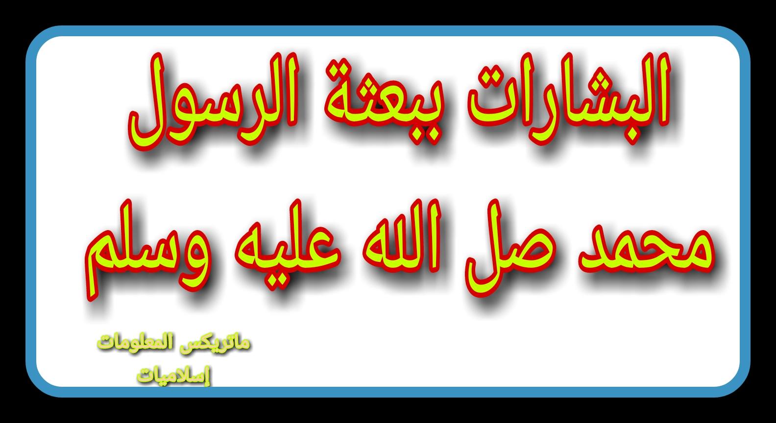 البشارات بالنبي محمد في الكتاب المقدس   ما هي البشارات ببعثة الرسول محمد