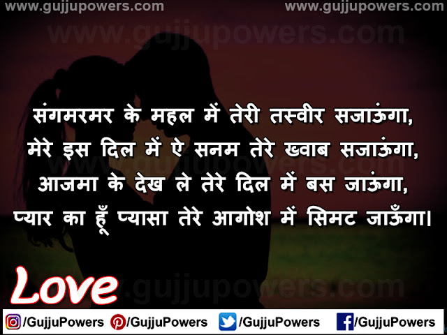 love shayari images nature