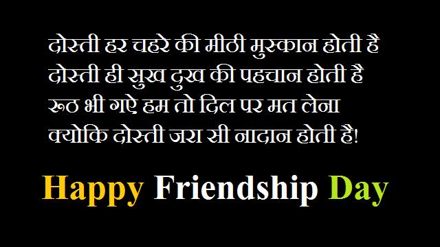 [ Latest ] Happy Friendship Day Shayari In Hindi || Happy Friendship Day Shayari || फ्रेंडशिप डे शायरी