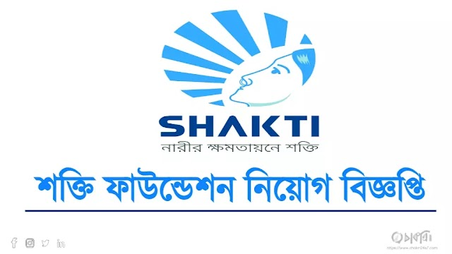 Shakti Foundation Job Circular 2021 | শক্তি ফাউন্ডেশন নিয়োগ বিজ্ঞপ্তি