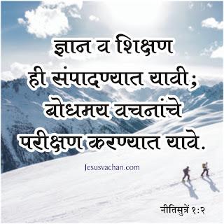 ज्ञान व शिक्षण ही संपादण्यात यावी नीतिसूत्रे | Dhyan va shikshan hi sampadnyat Nitisutre, Bible vachan, Marathi bible vachan, yeshu che vachan, jesus image marathi