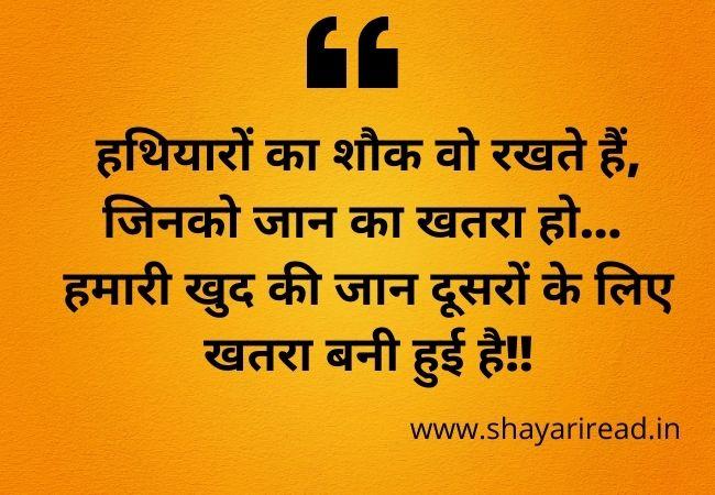 Yadav Attitude Status in Hindi 2021
