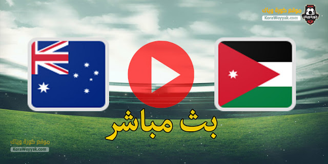 نتيجة مباراة أستراليا والأردن اليوم 15 يونيو 2021 في تصفيات آسيا المؤهلة لكأس العالم 2022