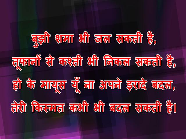 motivational hindi lines pics