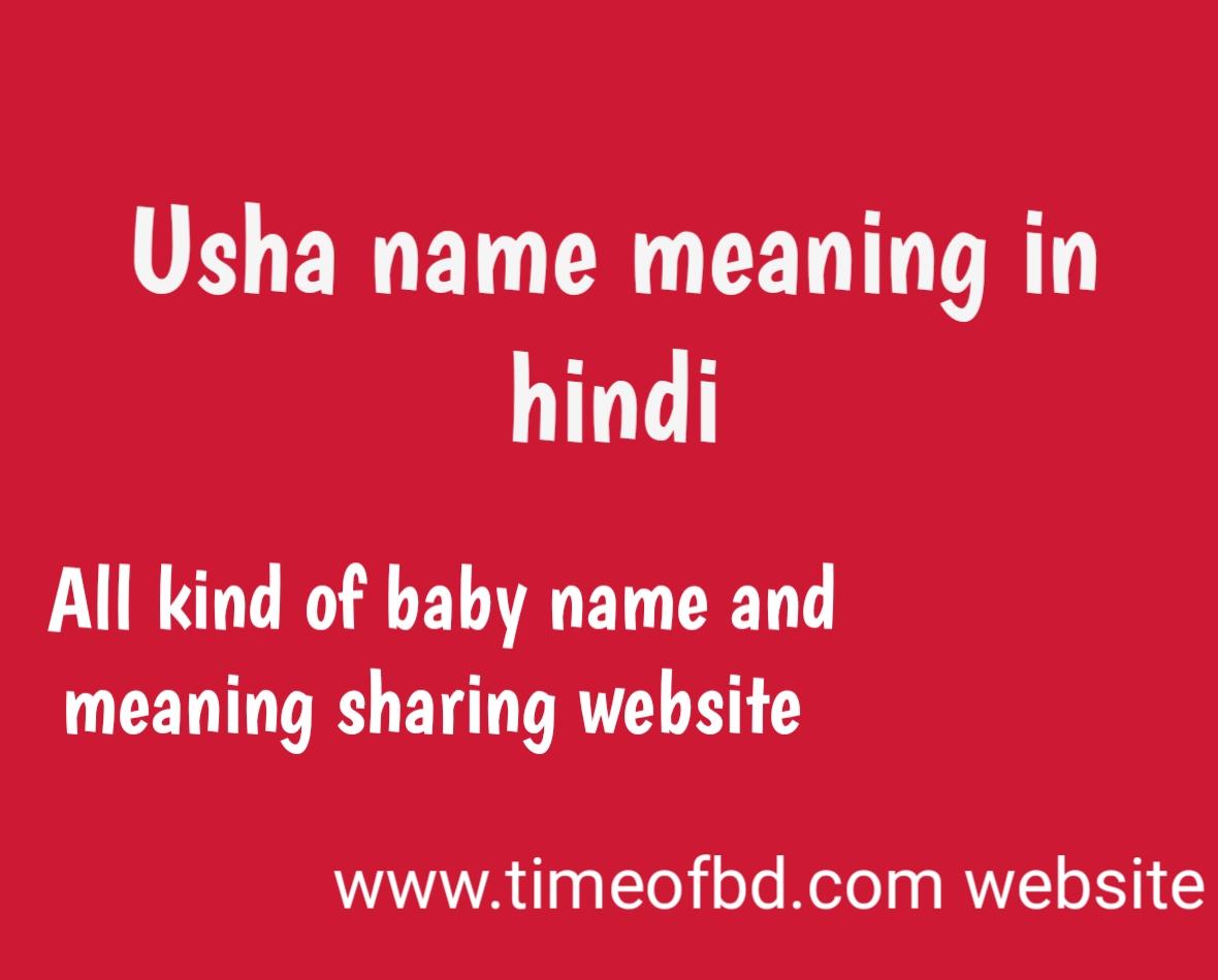 usha name meaning in hindi, usha ka meaning, usha meaning in hindi dictionary, meaning of usha in hindi