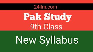 Pak study 9th class new syllabus