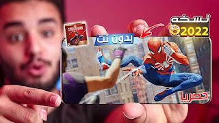 تحميل لعبه Spider Man 2022 للاندرويد