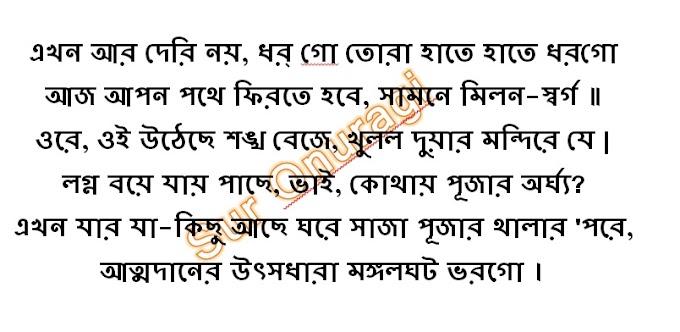 Ekhon Ar Deri Noy- Rabindra Sangeet Lyrics (এখন আর দেরি নয়)