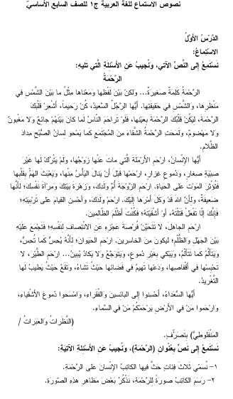 نصوص الاستماع لغة عربية