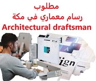 وظائف السعودية مطلوب رسام معماري في مكة Architectural draftsman