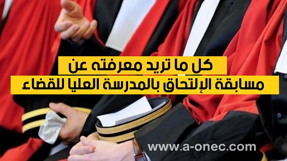 دليل شامل عن المدرسة العليا للقضاء في الجزائر - إعلان المدرسة العليا للقضاء عن قائمة المترشحين المقبولين