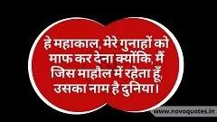 99+ Best Mahadev Status in Hindi   Mahadev Status 2020