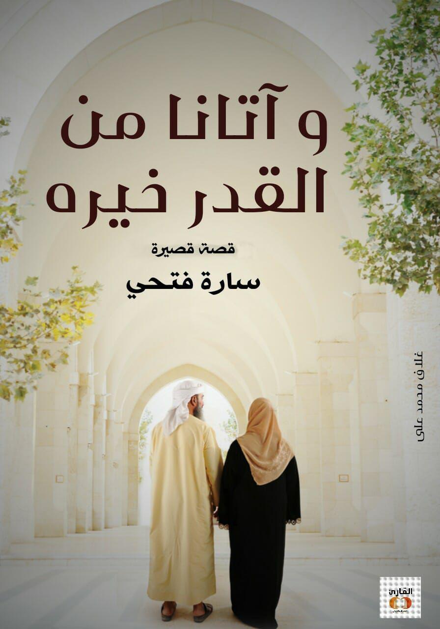 قصة وآتانا من القدر خيره - سارة فتحي