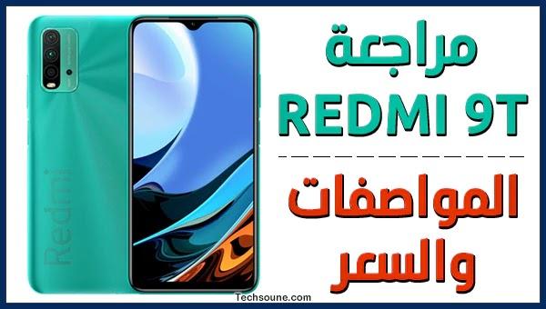 مراجعة هاتف Xiaomi Redmi 9T وثمنه في المغرب