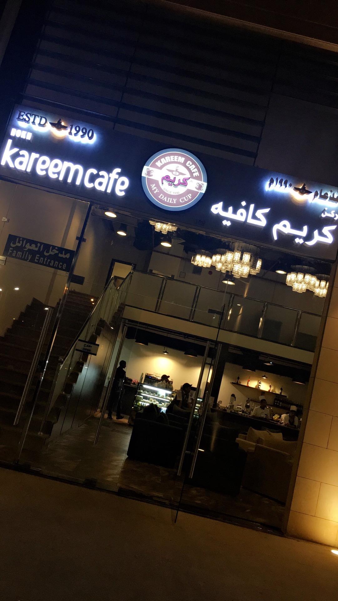 أسعار منيو ورقم وعنوان فروع كافيه كريم careem cafe