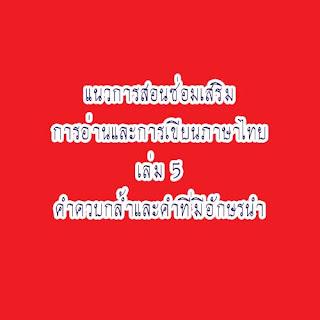 แนวการสอนซ่อมเสริมการอ่านและการเขียนภาษาไทย  ชุดคำควบกล้ำและคำที่มีอักษรนำ [ดาวน์โหลดไฟล์ pdf]