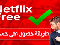 طريقة انشاء حساب نتفلیکس Netflix مجانا مضمونة و حصرية للجميع