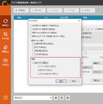 文電通(Gaaiho)轉換器裡面的PDF標籤功能