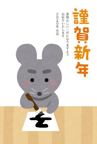 書き初めをするネズミのイラスト年賀状(子年)