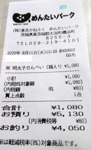 かねふく めんたいパーク大洗 2020/8/11 のレシート
