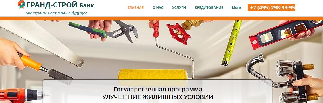 [ЛОХОТРОН] www.info-bkm.ru.com – Отзывы, развод на деньги! Гранд-Строй банк. Информация от PlayDengi