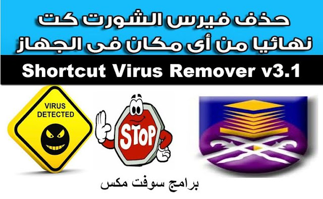تحميل برنامج حذف وازالة فيروس شورت كت shortcut نهائيا من الكمبيوتر او الفلاشة