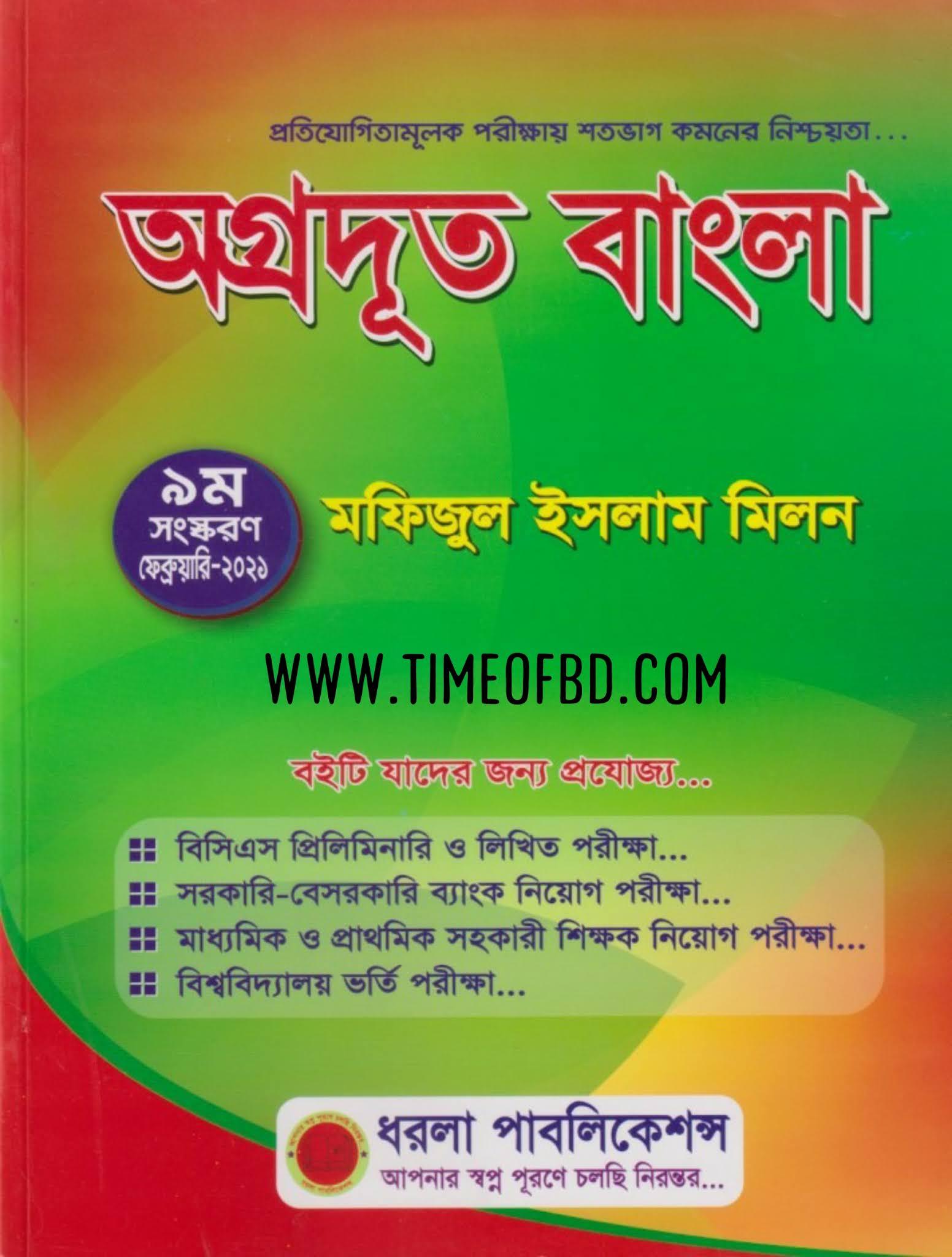 ogrodut bangla book pdf download link,ogrodut bangla book pdf download,ogrodut bangla book pdf, ogrodut bangla book