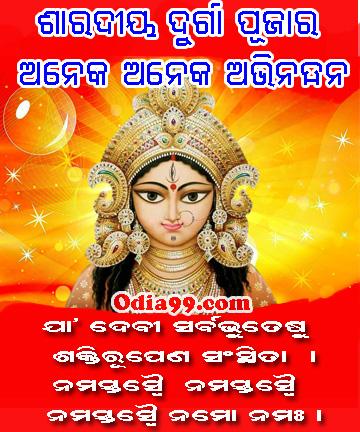 Happy Dussehra Odia Photo, durga puja images