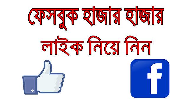 আপনার Facebook হাজার হাজার Auto লাইক নিয়ে নিন মাত্র ২মিনিটে