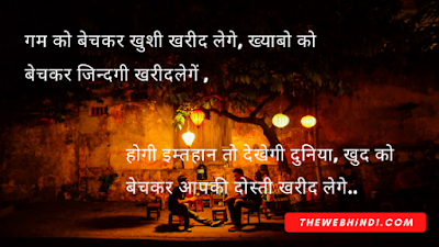 Best Friends Attitude Status Friendship Shayari in Hindi (2)