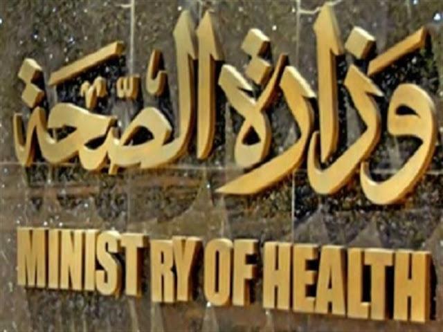 وزارة الصحة تحذر من استخدام بخور الناموس