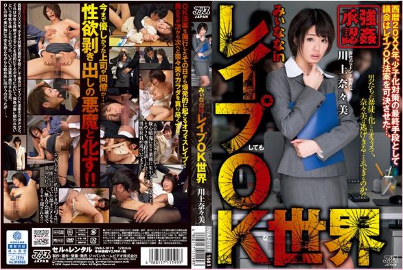 Streaming Bokep DVAJ-119 Nanami Kawakami