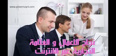 نجاح الأعمال و العلامة التجارية عبر الإنترنت