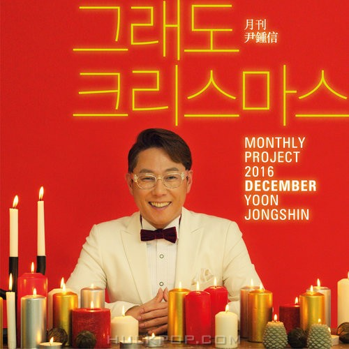 Yoon Jong Shin – Monthly Project 2016 December Yoon Jong Shin