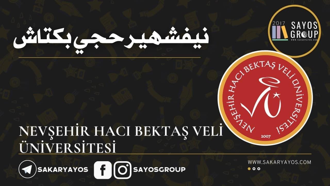 أعلنت جامعة نيفشهير حجي بكتاش ولي - Nevşehir Hacı Bektaş Veli Üniversitesi ، الواقعة في ولاية نيفشهير عن فتح باب التسجيل على المفاضلة لعام 2021