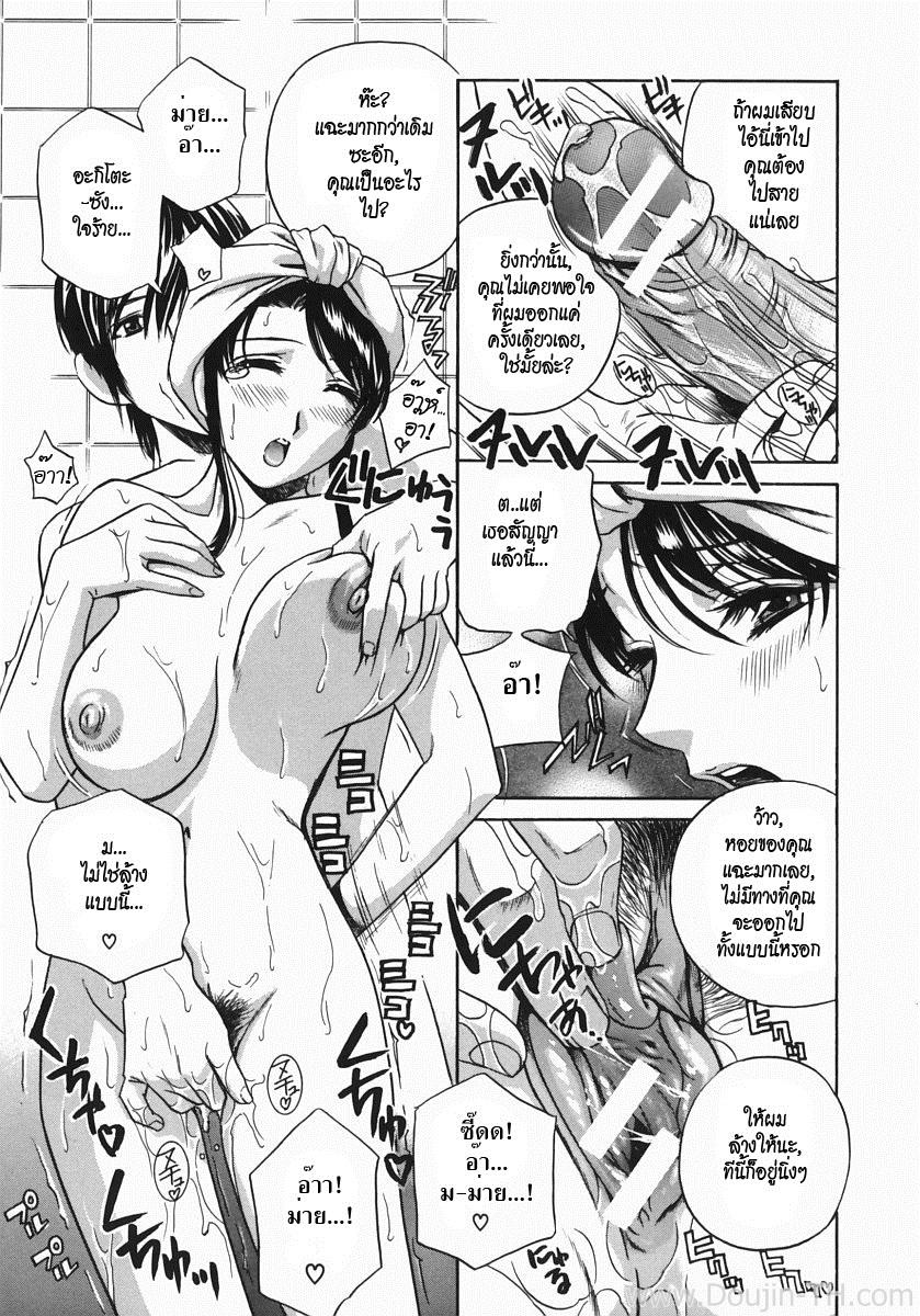 พี่สะใภ้คนสวยของผม 3 - หน้า 7