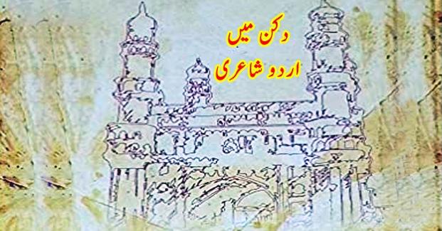 urdu-poetry-in-deccan